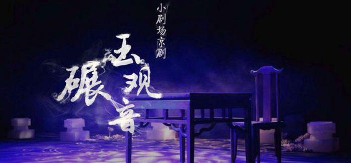 首届小剧场戏曲节12月2日开幕