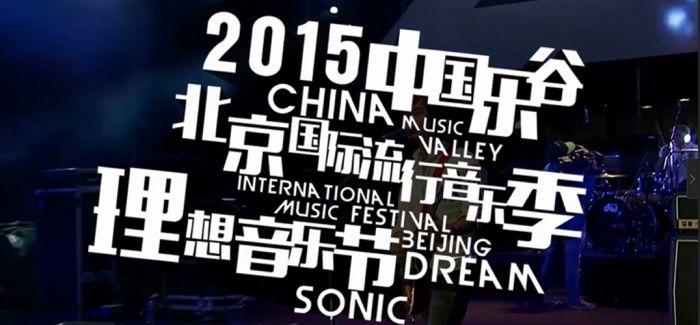 解晓东发起互联网音乐节