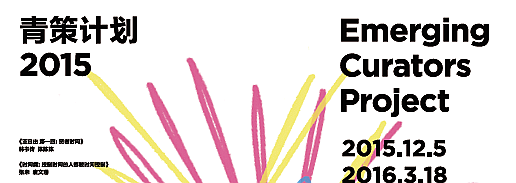 """""""2015青年策展人计划""""在上海当代艺术博物馆开展"""