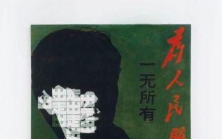 匡时秋拍:舒群《文化POP系列·崔健B》以190万元人民币落槌