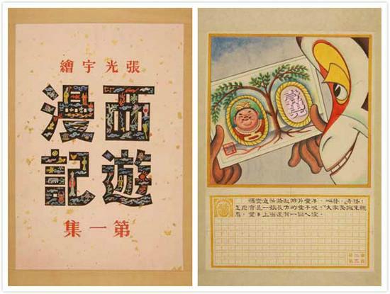 张光宇:《西游漫记》 致谢:艺术家本人及龙美术馆(西岸馆)