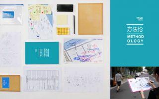 YANG DESIGN启动中丹智慧城市课题
