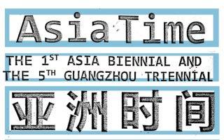 """亚洲视野校准""""世界时间""""——首届亚洲双年展即将启幕"""