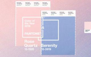 """Pantone 2016年度色彩 两种""""舒压色""""同时上榜"""