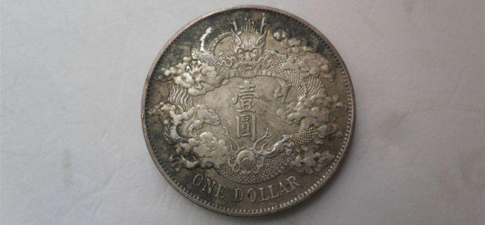 光绪元宝和大清银币为何价值超百万?