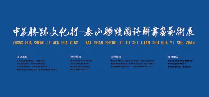 中华胜迹文化行:泰山胜迹图诗联书画艺术展