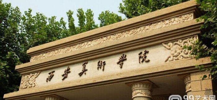 中英国际素描交流展在西安美院开幕