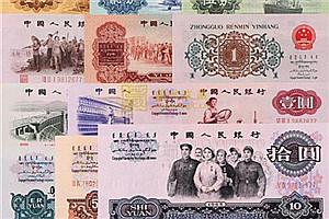 旧版人民币掀收藏热 部分已升值超70倍