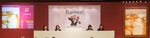 罗芙奥台北2015秋拍 再创艺术家个人世界纪录