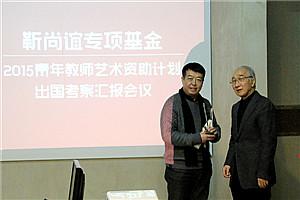 靳尚谊专项基金2015扶持计划 3位青年教师入选