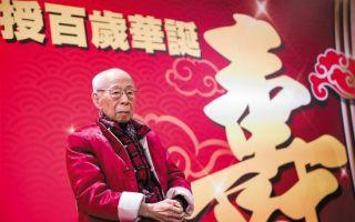 """饶宗颐百岁祝寿晚宴举行 生日许愿""""太和"""""""