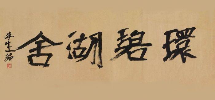 青藤传灯:纪念徐生翁诞辰140周年座谈会
