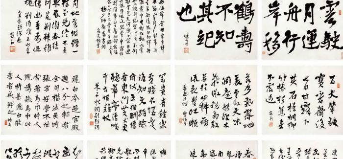 浣溪斋论书札丛(一)