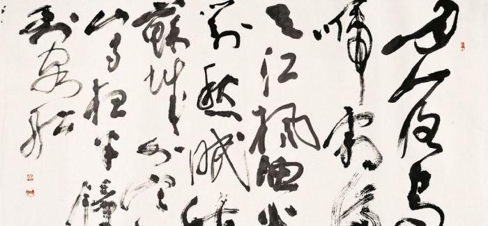 铁骨丹心 薪火永存 :钱瘦铁艺术展暨钱大礼从艺75周年作品展