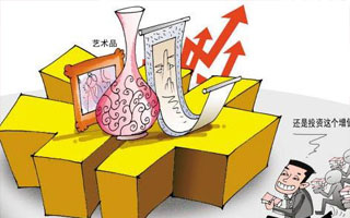 华强艺术品金融高峰论坛召开