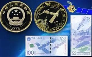 """航天钞为何成""""潜力股""""兼具收藏与投资双重意义"""
