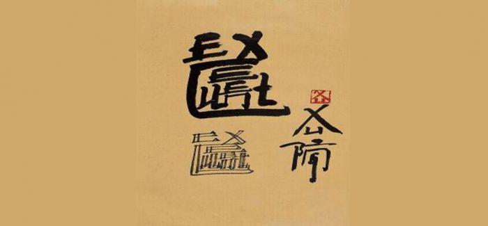"""徐冰:在文字的""""真""""与""""伪""""之间"""