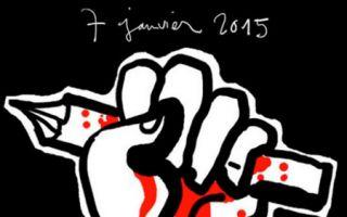 【2015十大艺术事件】法国《查理周刊》遭恐怖袭击
