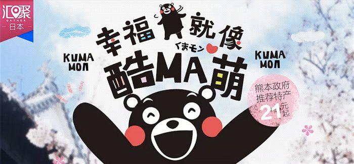熊本熊 Kumamon 也加入到代言行列了