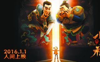 小门神:史上最贵国产动画片出炉记