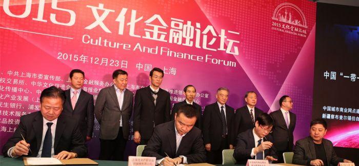 国家战略下的文化发展 2015文化金融论坛在沪举行