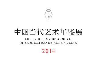 """""""中国当代艺术年鉴展""""即将首次亮相 —系统呈现2014年中国当代艺术整体状况"""