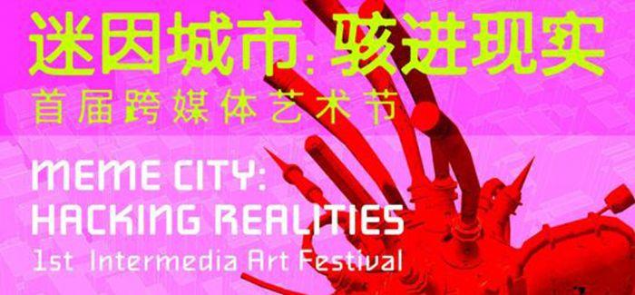 迷因城市 骇进现实:首届跨媒体艺术节开幕