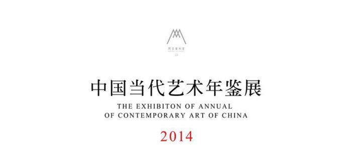 中国当代艺术年鉴展即将首次亮相