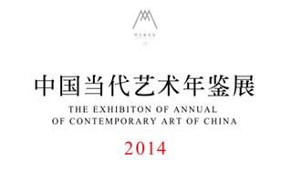 中国当代艺术年鉴展2014在京举办