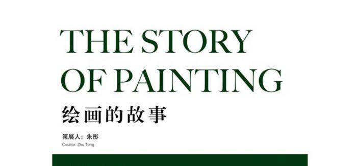 绘画的故事:今格艺术中心开幕展举办