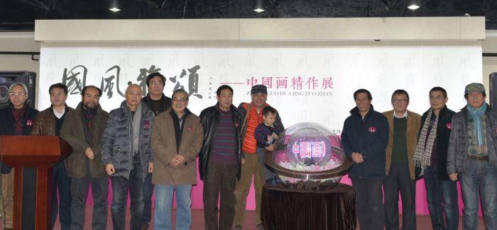 """""""国风·雅颂""""中国画精作展于12月27日开幕"""