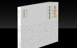 一道艺术的饕餮盛宴:《韩美林岩画艺术集》