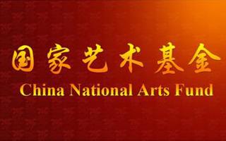 2016年国家艺术基金项目元旦开始申报 申报指南公布
