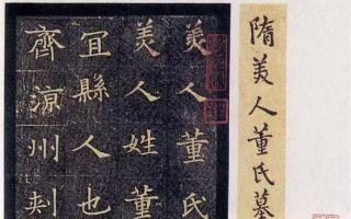 一个无法复制的神话:吴湖帆碑帖收藏