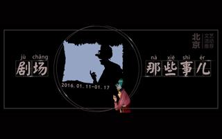 北京文艺活动 - 2016年1月11日 ~ 17日