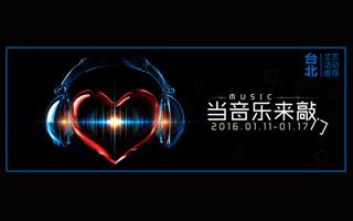 台北文艺活动 - 2016年1月11日 ~ 17日