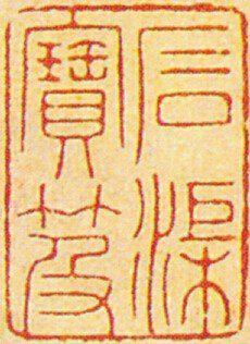 《石渠宝笈》著录鉴赏印