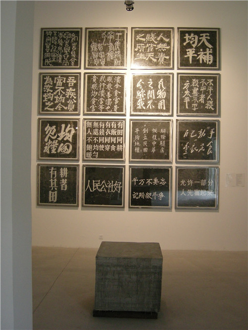 历代革命口号Revolutionary Slogans of the Successive Dynasties 纸本Paper Painting 80×80cm×16 2006-2007