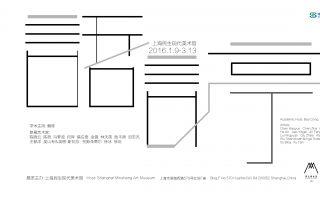 语言亭:探索语言与艺术的互文关系