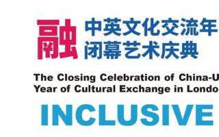 预告:15日下午3时图文直播中英文化交流年伦敦闭幕庆典
