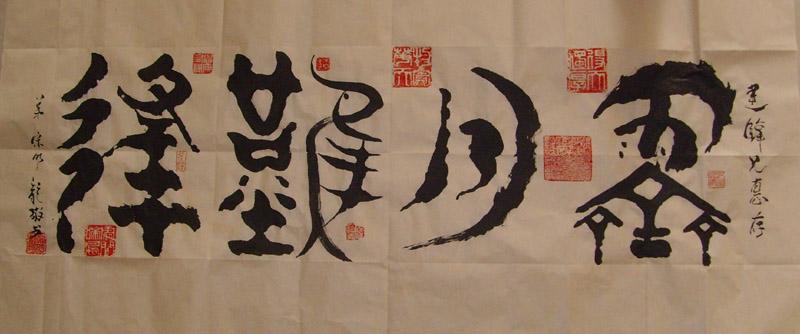 宋明龙:甲金体、古代官印字体书法追梦者