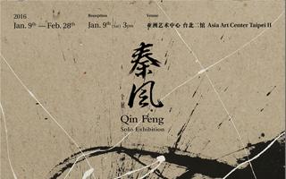 1月9日秦风个展亮相亚洲艺术中心