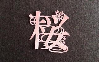 在书法之外 汉字还有别样的美