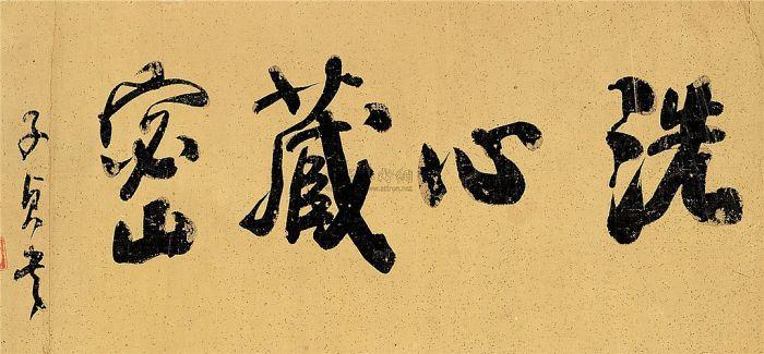 清代大书家何绍基:写隶书何以像猿猴那样悬臂回腕