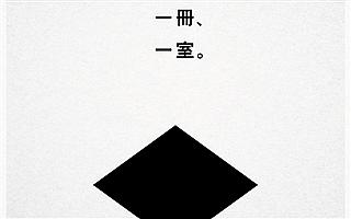 Morioka Shoten:一周只卖一款书的微型书店
