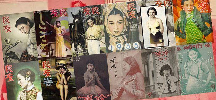 中国近百年前的时尚杂志什么样?