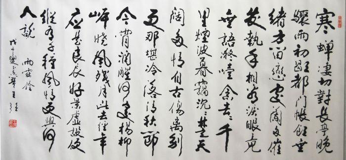 """解析中国书法中的""""文化密码"""""""