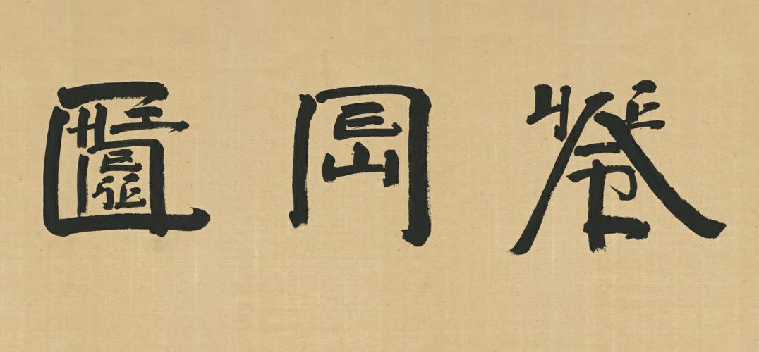 """韩国""""欢乐春节·春禧艺象""""首次发布徐冰题字""""HAPPY CHINESE NEW YEAR"""""""