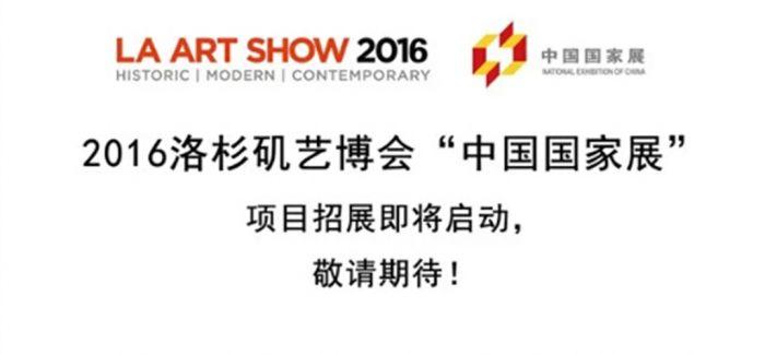2016洛杉矶艺博会开幕 中国国家展获空前关注