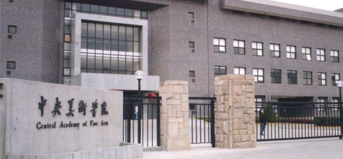 中央美术学院:艺术管理与教育学院成立并首次招生